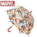 【Marvel ドーム型 キッズ ビニール 傘 55cm 3...