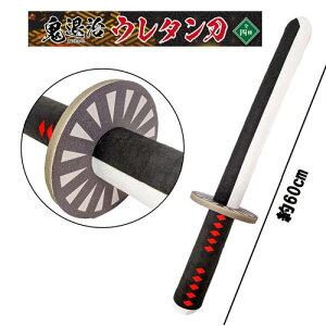 【鬼退治 ウレタン 刀 【日タイプ】 60cm 】ソフ