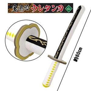 【鬼退治 ウレタン 刀 【雷タイプ】 60cm 】ソフ