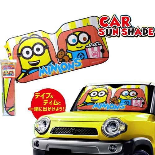 ミニオンサンシェード60×130カーグッズカー用品フロント日よけグッズ車用カーテン車夏アルミ素材ミニ