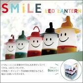 【Smile スマイル LED ランタン 2way 】おもしろ雑貨 ギフト スマイルランタン 幼稚園 キャンプ アウトドア 贈答品 常夜灯 LEDライト LEDランタン 懐中電灯 こども 癒し キッズ ディスプレイ インテリア かわいい オシャレ ライト smile lamp ランプ