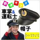 【鉄道キッズ 車掌 & 運転士帽 運転手さん なりきり帽子】鉄道 グッズ 新幹線 子ども 子
