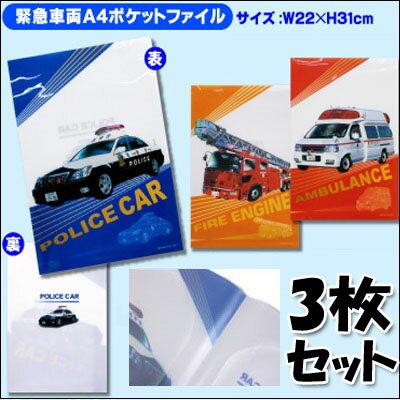 【エポック社 乗り物 緊急車両 ポケットファイル...の商品画像