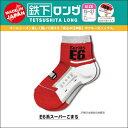 【鉄下 キッズ ロングソックス 靴下 E6系 スーパーこまち 秋田新幹線】日本製 のぞみ 新幹線 新幹線グッズ …