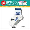 【鉄下 キッズ ロングソックス 靴下 N700A 東海道新幹線 】日本製 のぞみ 新幹線 新幹線グッズ おもしろ雑貨…