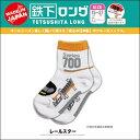 【鉄下 キッズ ロングソックス 靴下 レールスター 新大阪?博多新幹線】日本製 のぞみ 新幹線 新幹
