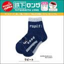 【鉄下 キッズ ロングソックス 靴下 南海電車 ラピート 】日本製 のぞみ 新幹線 新幹線グッズ お