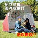 テレビ、雑誌で取り上げられた超簡単パラソル型テント!!