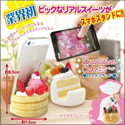 【 食品サンプル ビッグ スマホ スタンド 】サンプル リアルフード リアル 食品 スマフォ パフェ フェイク スィーツ 日本 ケーキ いちごケーキ パンケーキ フルーツ リアルスィーツ デザート パフェ アクセサリー ケース iPhone iPhone6 5 6