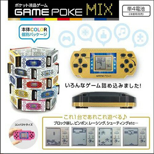 送料無料!! 新品【ポケット 液晶ゲーム GAME POKE2 ミニゲーム 携帯ゲーム ポ…...:rapites:10000133