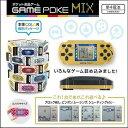 送料無料!! 新品【ポケット 液晶ゲーム GAME POKE2 ミニゲーム 携帯ゲーム ポータブルゲ
