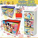 【Disney ディズニー 収納BOX 38×26×26 】キャラクター 子供 学校 キャラクター グッズ キッズ ディズニーグッズ かわいい おかたずけ 収納 ボックス おもちゃ箱 おかたずけボックス BOX 収納 プリンセス かたずけ 本 おもちゃ ミッキー ミニー