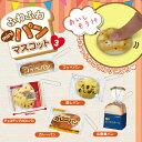 送料無料【5個セット ミニ ふわふわ パン マスコット 【3】 スクイーズ 】サンプル 食品 ...
