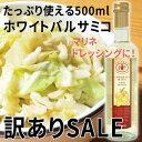 【訳あり半額】アンティクア ホワイトバルサミコ 500ml