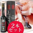 【送料無料/2本セット】バルサミコ酢(10〜12年熟成)ヴィンテージ 250ml/アンティクア