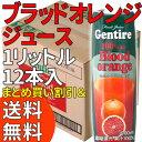 【送料無料】ジェンティーレ ブラッドオレンジジュース 1リットル×12本