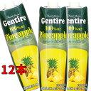 ジェンティーレ パイナップル ジュース 1000ml×12本 (1リットル 1L ケース パイン 果汁100%