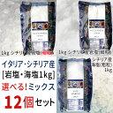 【選べるシチリア岩塩・海塩セット】シチリア産塩1kg×12個セット【送料無料】ドロゲリ