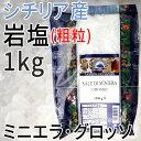 ドロゲリア ミニエラ・グロッソ(岩塩・粗粒)1kg