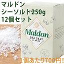 【送料無料】マルドン シーソルト 250g×12個セット(ケース)