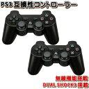 【送料無料】【ポイント5倍】【2個セット】PS3 コントロー...
