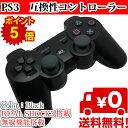 【送料無料】【ポイント5倍】PS3 コントローラー ワイヤレス Playstation3 互換 プレステ コントローラー ブラック black プレイステーション DUALSHOCK3 デュアルショック対応!振動機能を搭載!互換品