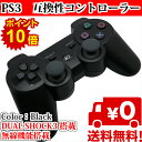 【送料無料】【ポイント10倍】PS3 コントローラー ワイヤレス Playstation3 互換 プ
