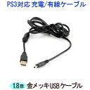 【クーポンで10 OFF】【送料無料】【ポイント5倍】PS3 充電 有線 接続対応 金メッキ USBケーブル 1.8m/PS3 USBケーブル 1.8m