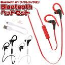 ショッピングワイヤレスイヤホン ワイヤレス イヤホン ヘッドセット Bluetooth 4.1 ハンズフリー マイク内蔵 CVC 6.0 ノイズ キャンセリング搭載 ブラック レッド ホワイト/Bluetoothヘッドセット