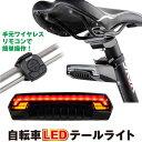 【エントリーでポイント10倍】自転車 ウィンカー テールライト USB充電 ワイヤレス リモコン 式/自転車ウィンカー