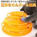 【送料無料】【ポイント5倍】猫 おもちゃ...