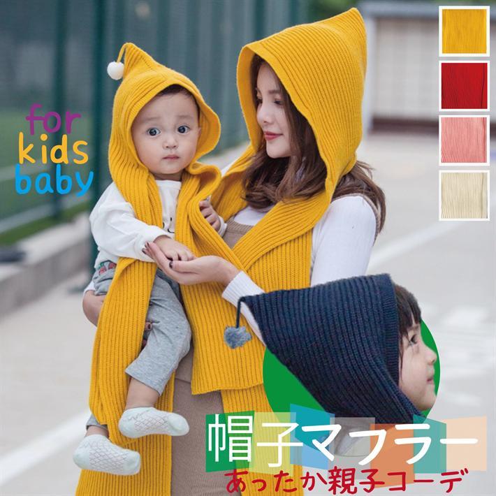 【ポイント5倍】子供用 帽子マフラー リンクコーデ マフラー イエロー アイボリーホワイト ピンク レッド/子供帽子マフラー