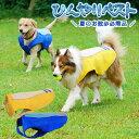 ペット クールベスト 中型犬 大型犬 熱中症対策 降温効果 イエロー ブルー XS〜XL/中・大型犬クールベスト