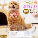 【10%OFF】犬 猫 ペットフード ボウル 2個セット 傾...