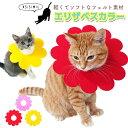 ペット 猫 犬 エリザベスカラー 【5枚セット】 軽量 フェ...