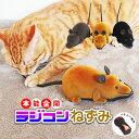 ショッピングラジコン 【クーポンで10%OFF】猫 おもちゃ ねずみ ラジコン 簡単リモコン操作 15x6cm 電池別売り グレー ブラウン ブラック/ラジコンねずみ
