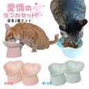 犬 猫 ペット フードボウル ハート 型 高さのある フードボウル 脚付き 食べやすい高さ 同色 2個セット ブルー ピンク/ハートフードボ..
