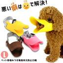 口輪 犬用口輪 ペット用口輪 マズル アヒル型 シリコン製 サイズ調整可能 小型犬用 Lサイズ コーヒー イエロー ピンク/犬用口輪Lサイズ