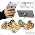 【メール便可】リングホルダー スマホリング バンカーリング リングスタンド スマホスタンド スマートフォン ハート iPhone/iphone6/アイフォン/Android/アンドロイド