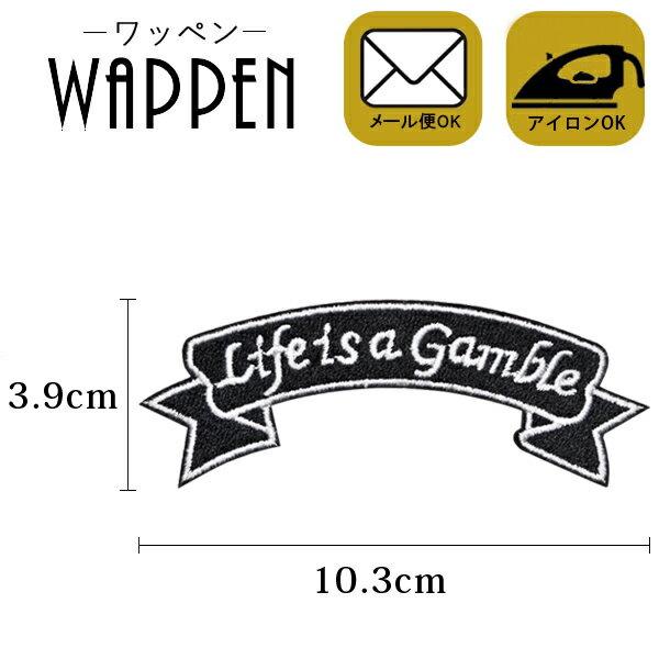 【メール便可】ワッペン 刺繍 アイロン接着 縦3.9cm×横10.3cm Life is a Gamble 英語 オリジナル ハンドメイド 手作り 手芸