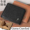 【メール便可】財布 二つ折り メンズ 牛革 gマークデザイン 二つ折り財布 Giorno Crawford ジョルノ・クロフォード 小銭入れ