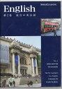 【送料無料】スピードラーニング 初級編 第2巻 「旅行の英会話」 中古CD 【国内正規品】※ネコポス配送になります。