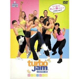 【中古】 ターボ・ジャム ベーシックセット 10日間メリハリボディプログラム DVD2枚組 turbo jam ダイエットDVD