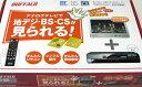 【中古】BUFFALO 地上・BS・CSデジタルチューナー DTV-H400S アナログテレビを地上・BS・110度CSデジタル対応に!