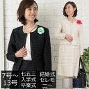 【SALE】セレモニースーツ 入学式スーツ 母親 卒業式 マ...
