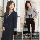 【SALE】卒業式・入学式スーツ 母親 レディース スーツ パンツ付き3点セット ママ ツィード パ...