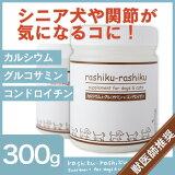犬 サプリメント カルシウム+グルコサミン+コンドロイチン 犬猫用サプリメント ペット サプリメント rashiku-rashiku