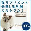 多くの獣医師が推奨する! 猫用サプリメント|カルシウム+グルコサミン+コンドロイチン|rashiku-rashiku