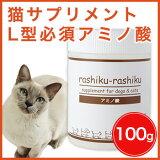 多くの獣医師が推奨する! 猫用サプリメント|アミノ酸|rashiku-rashiku