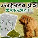 3個セット【バイオザイムワン】犬猫用サプリメント(みどりむし...